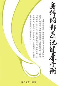 身体内部系统健康手册