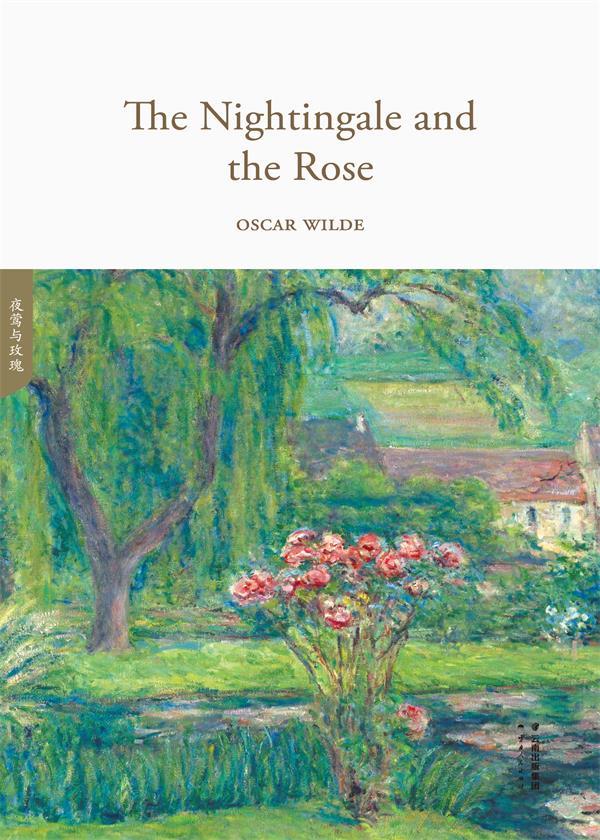 夜莺与玫瑰(全英文原版)