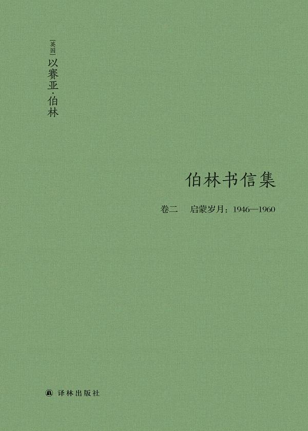 以赛亚·伯林书信集·卷二:启蒙岁月(1946—1960)