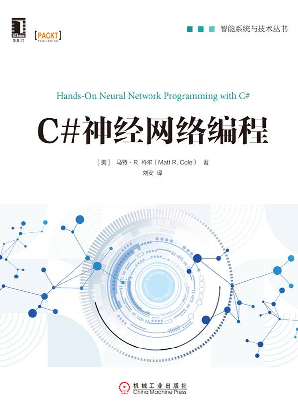 智能系统与技术丛书·C#神经网络编程