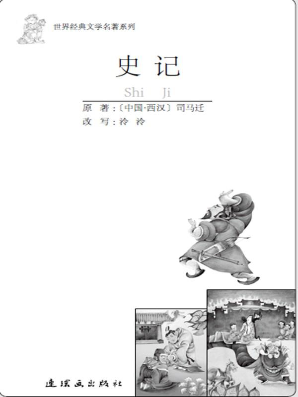 史记(世界经典文学名著系列)