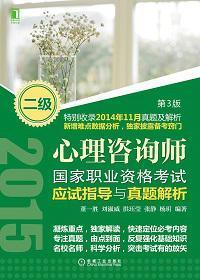 心理咨询师国家职业资格考试应试指导与真题解析(二级)(第3版)