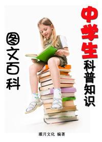 中学生科普知识图文百科