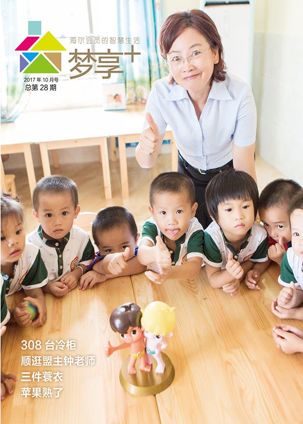梦享+2017.10月刊(总第28期)