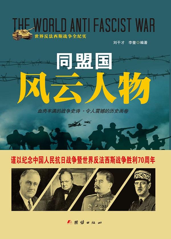 世界反法西斯战争全纪实——同盟国风云人物