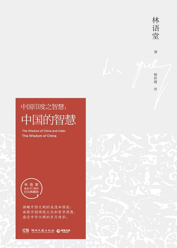 中国印度之智慧:中国的智慧