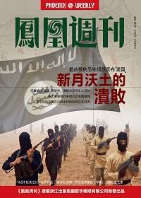 香港凤凰周刊·新月沃土的溃败