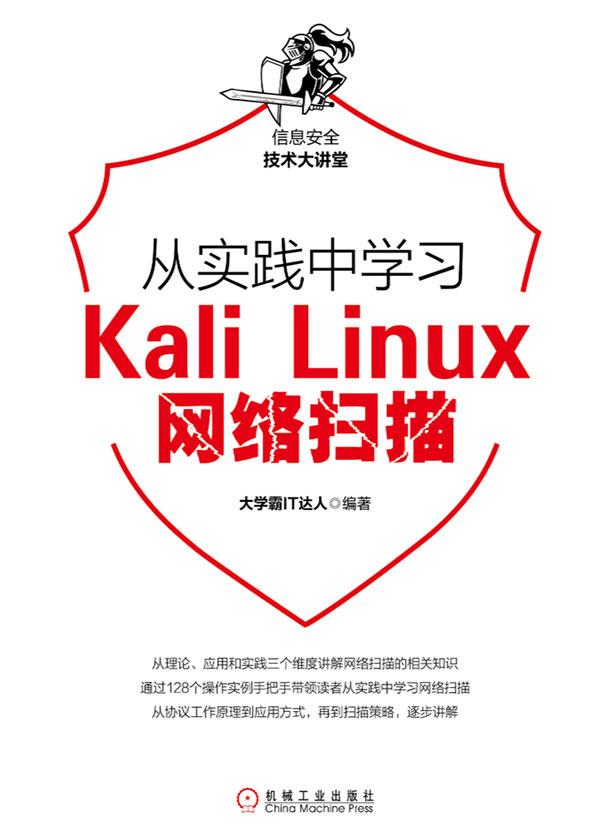 信息安全技术大讲堂·从实践中学习Kali Linux网络扫描