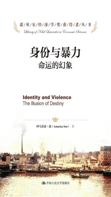 身份与暴力——命运的幻象(诺贝尔经济学奖获得者丛书)