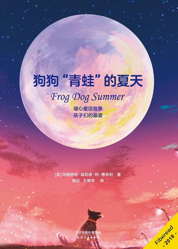 """狗狗""""青蛙""""的夏天"""