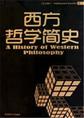 西方哲学简史