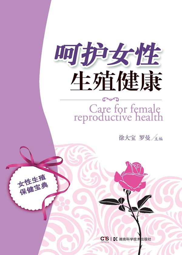 呵护女性生殖健康