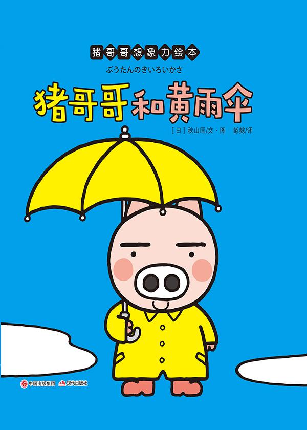 猪哥哥和黄雨伞