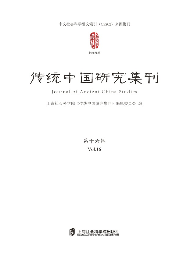 传统中国研究集刊 第十六辑