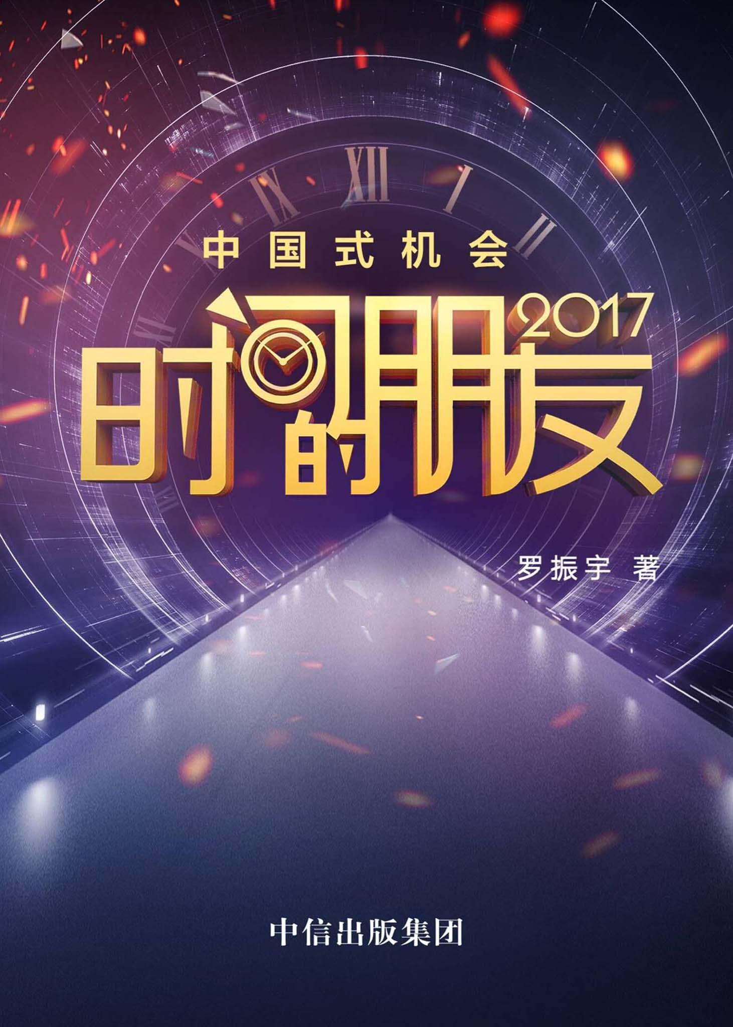 罗振宇《时间的朋友》2017跨年演讲