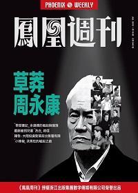 香港凤凰周刊 2015年第19期 草莽周永康