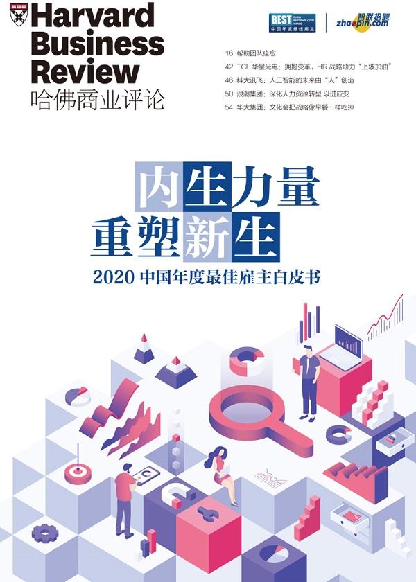 2020中国年度最佳雇主白皮书