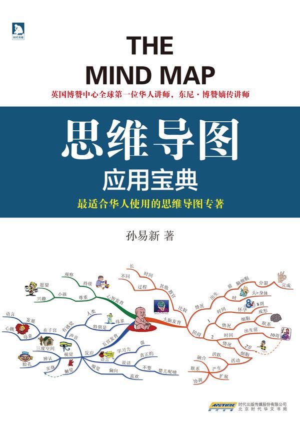 思维导图应用宝典:最适合华人使用的思维导图专著