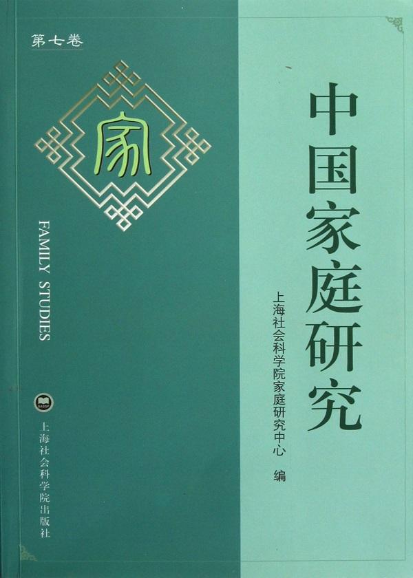 中国家庭研究.第7卷