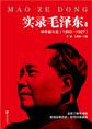 实录毛泽东1 :早年奋斗史(1893—1927)