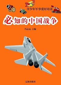 必知的中国战争