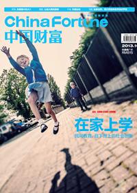 《中国财富》10月刊