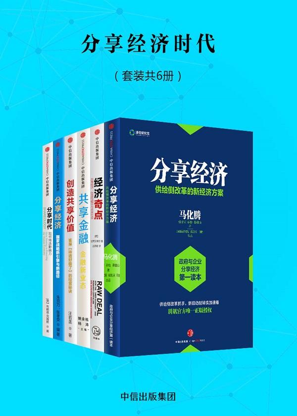 分享经济时代(套装6册)