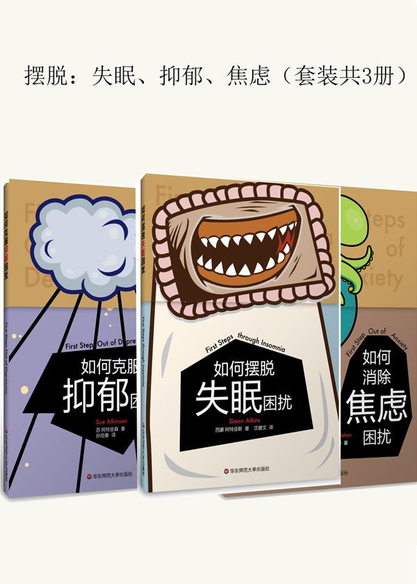 摆脱:失眠、抑郁、焦虑(套装共3册)