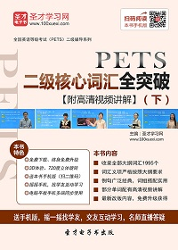 2016年9月PETS二级核心词汇全突破【附高清视频讲解】(下)