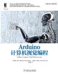 Arduino计算机视觉编程