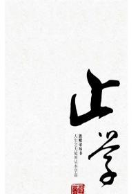 天下无谋之秘卷八书(陆)——止学