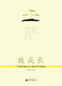 致成长——广西高校辅导员主题班会教案精选