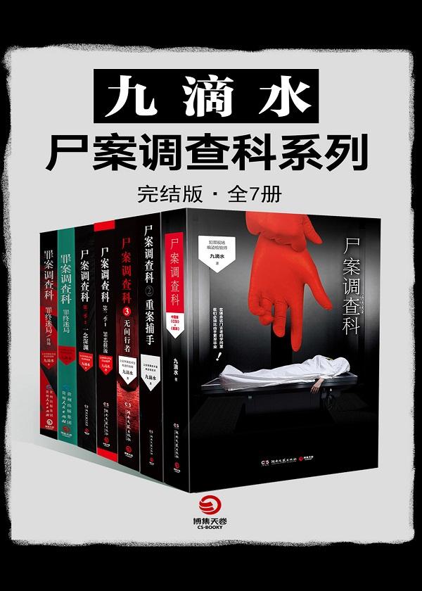 九滴水·尸案调查科系列(完结版·全7册)