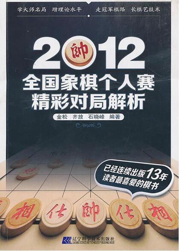 2012全国象棋个人赛精彩对局解析