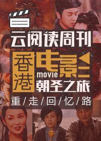 云阅读周刊:香港电影朝圣之旅