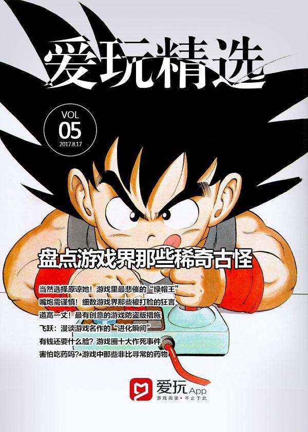 爱玩精选Vol.05