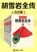高阳版《胡雪岩全传》(共6册)