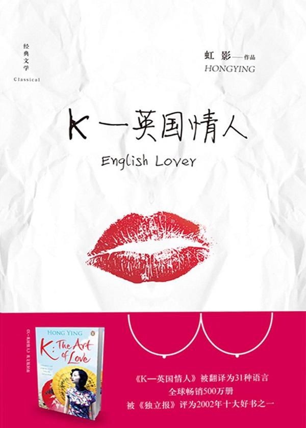 K—英国情人