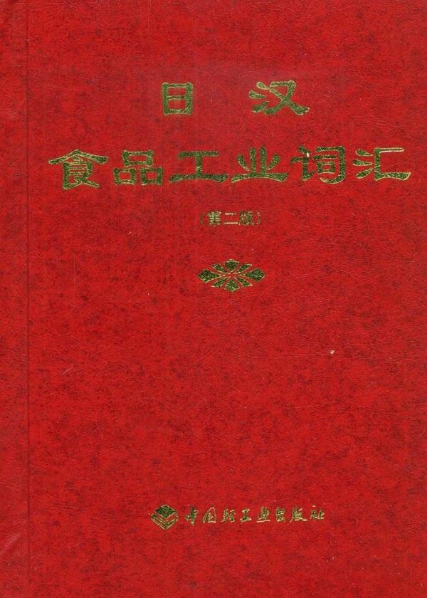 日汉食品工业词汇(第二版)