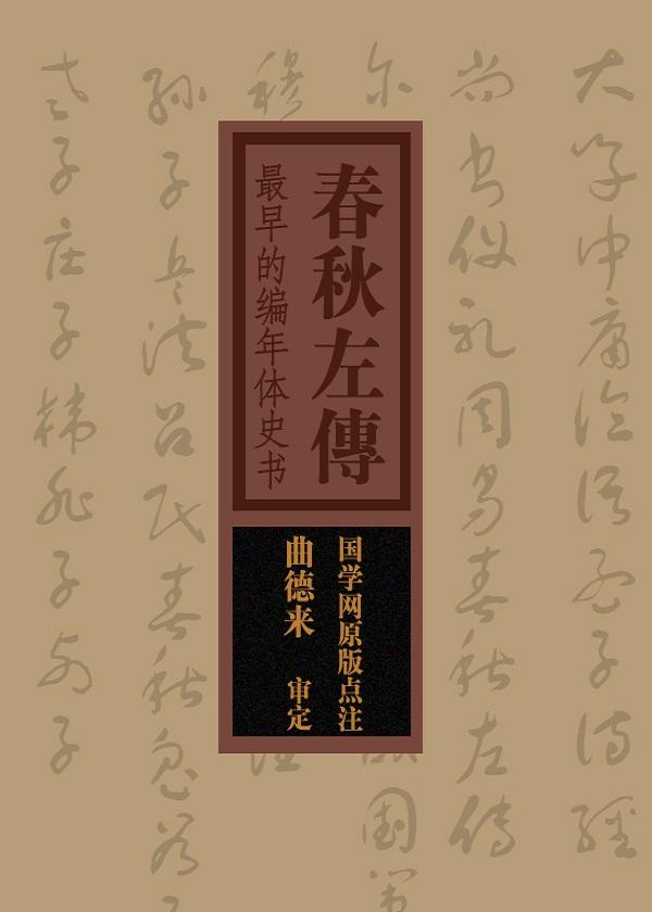春秋左传:最早的编年体史书