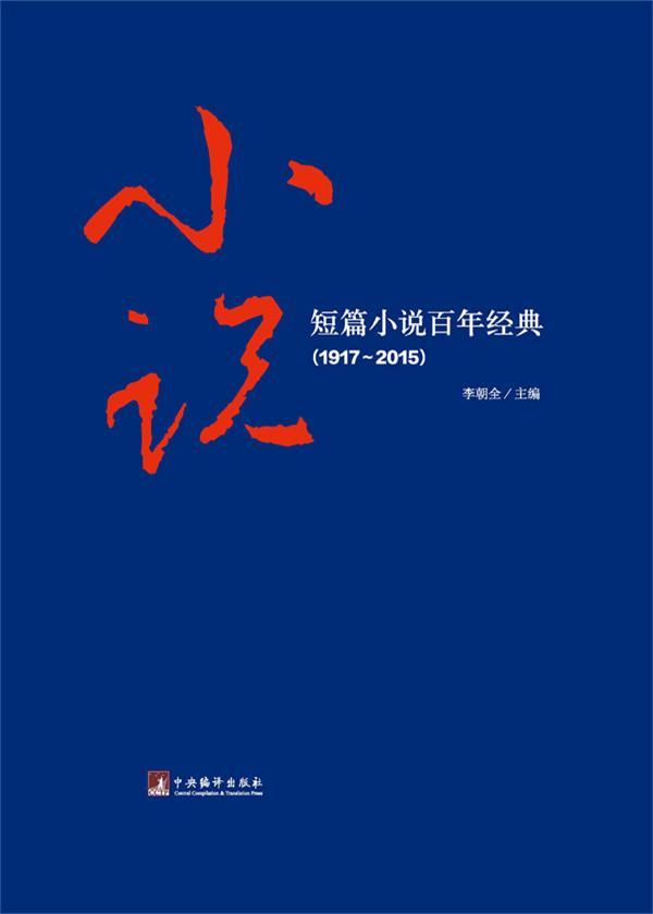 短篇小说百年经典(1917~2015)