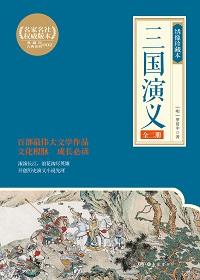 三国演义(绣像珍藏本)(套装共2册)