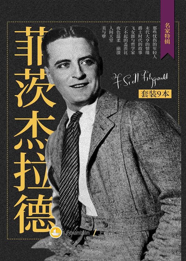 菲茨杰拉德作品全集(套装共9册)