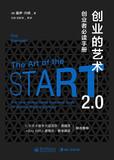 创业的艺术2.0:创业者必读手册(红杉资本董事长迈克尔.莫瑞茨和ebay创始人皮埃尔·奥米迪亚联合推荐)