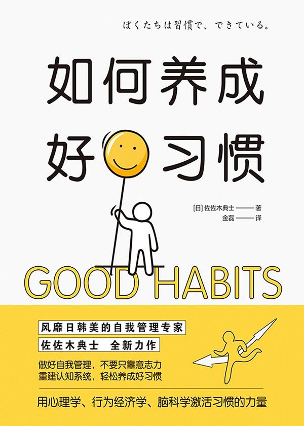 如何养成好习惯