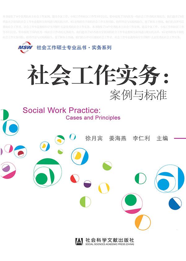 社会工作实务:案例与标准