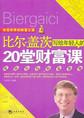 比尔·盖茨写给年轻人的20堂财富课