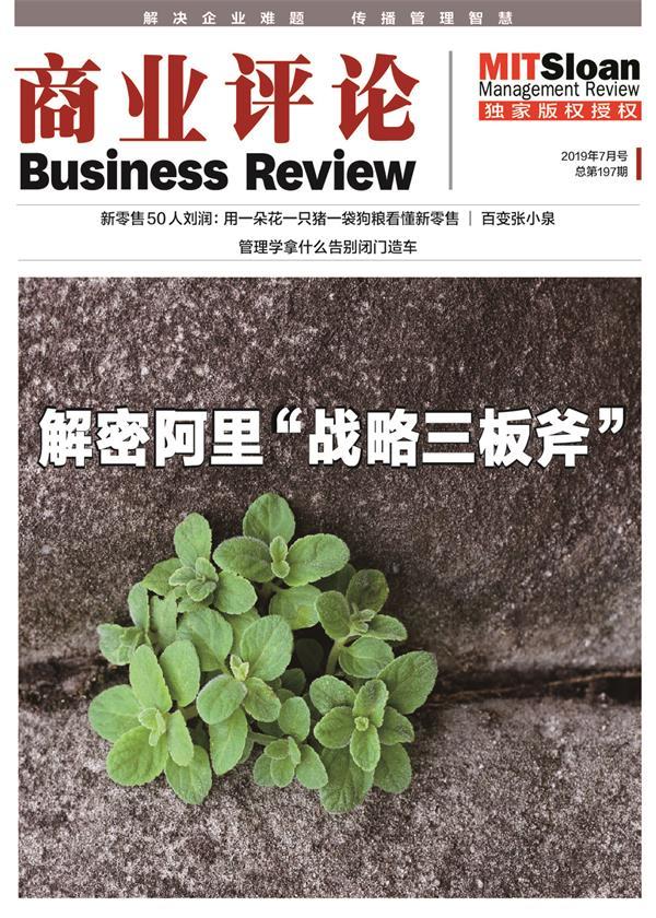 """解密阿里""""战略三板斧""""(《商业评论》2019年7月号)"""