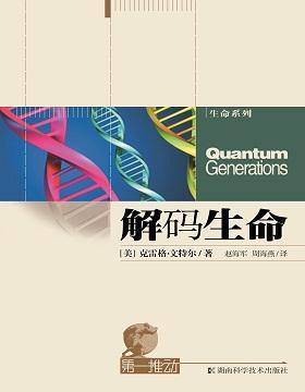 第一推动丛书·生命系列:解码生命