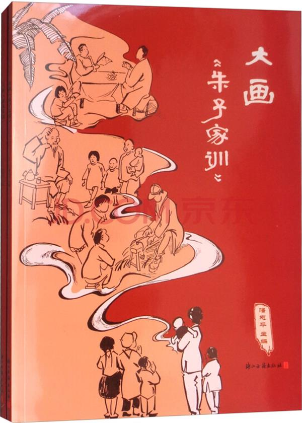 大画(《朱子家训》《颜氏家训》)套装共2册